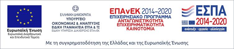 Ε.Σ.Π.Α. Logo